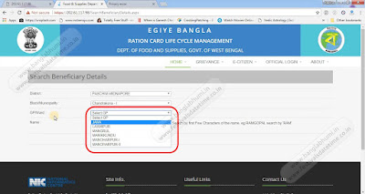 West Bengal Digital Ration Card List - Step :05