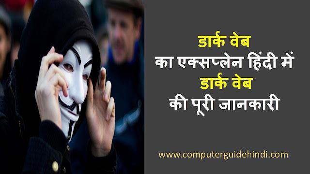 [Dark Web EXplain in Hindi, full knowledge of Dark Web.in Hindi] डार्क वेब का एक्सप्लेन हिंदी में , डार्क वेब की पूरी जानकारी