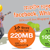 Banglalink 220MB & 100MB Social Internet Pack Special Offer