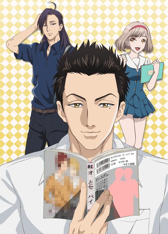 Fudanshi Koukou Seikatsu - Plakat anime