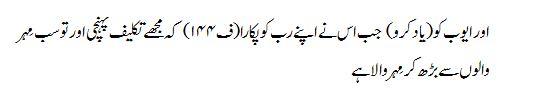 cancer ka asan wazifa in urdu