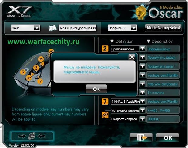 Как скачать Oskar Editor на игровую мышку A4TECH X7