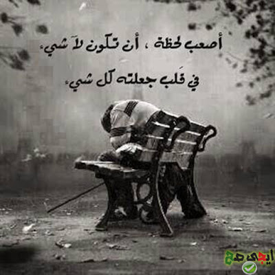 صور حزينة 2021 خلفيات حزينه صور حزن 53