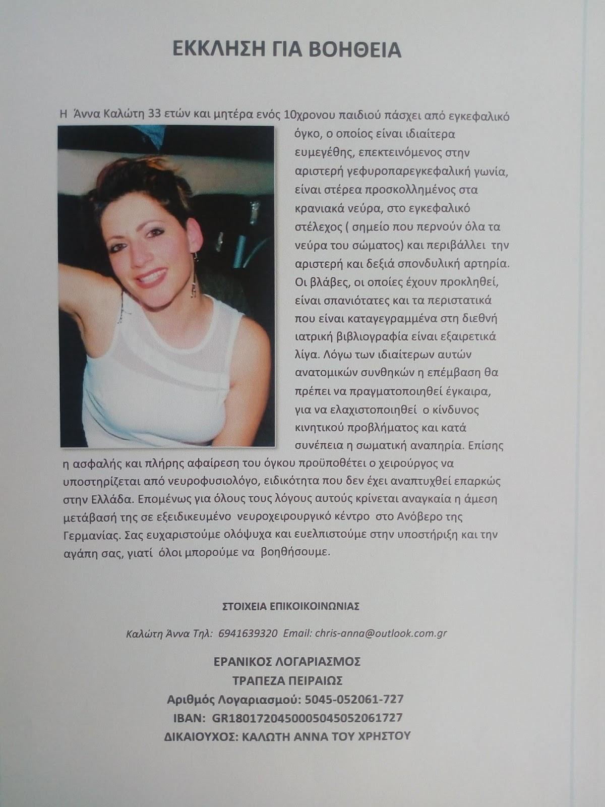 """Έκκληση """"ζωής"""" για βοήθεια για την Ελασσονίτισσα Άννα Καλώτη"""