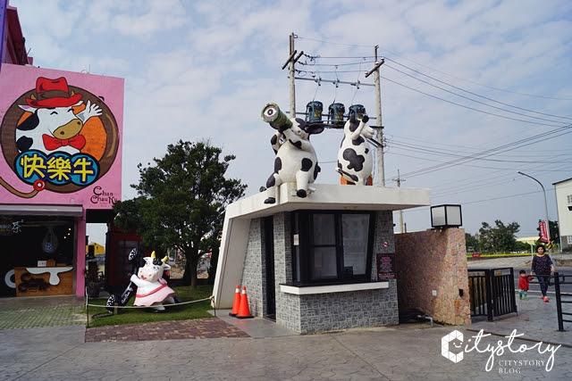 千巧谷烘焙工場-快樂牛樂園牧場