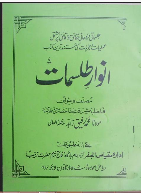 Khazina E Amliyat Pdf