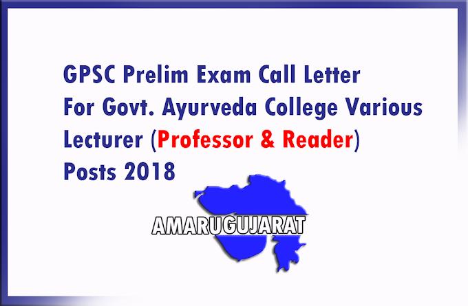 GPSC Prelim Exam Call Letter for Govt. Ayurveda College Various Lecturer (Professor & Reader) Posts 2018