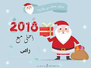 صور 2018 احلى مع رامى