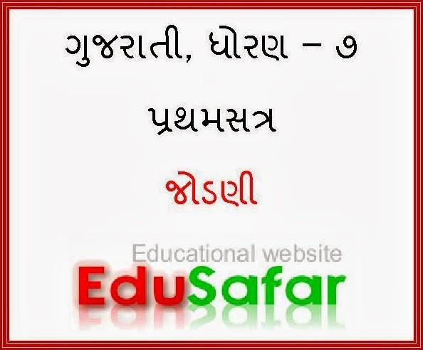 Spelling (Jodni), Standard - 7, Gujarati, first sessionEdusafar