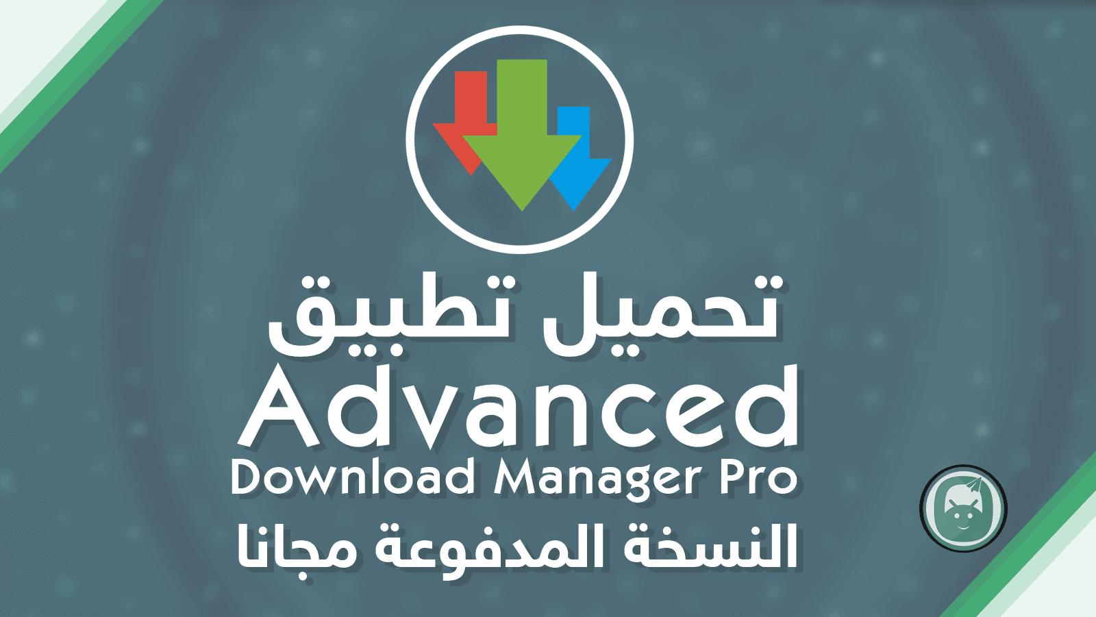 تحميل تطبيق ( Advanced Download Manager Pro ( ADM مجانا APK