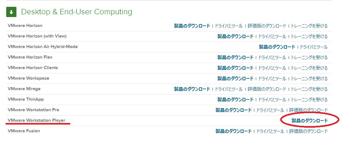 【無料の仮想環境】VMWare Workstation Playerを …