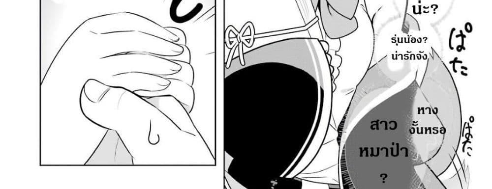อ่านการ์ตูน Wakamono no Kuro Mahou Hanare ga Shinkoku desu ga, Shuushoku shite Mitara Taiguu Iishi, Shachou mo Tsukaima mo Kawaikute Saikou desu! ตอนที่ 1 หน้าที่ 74