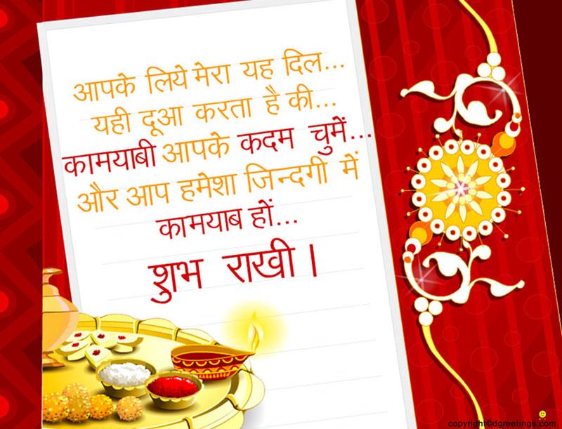 Rakshabandhan Quotes Wallpaper Allrounder