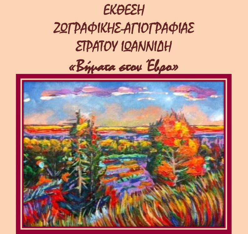Έκθεση Ζωγραφικής - Αγιογραφίας Στράτου Ιωαννίδη στο Εθνολογικό Μουσείο Θράκης