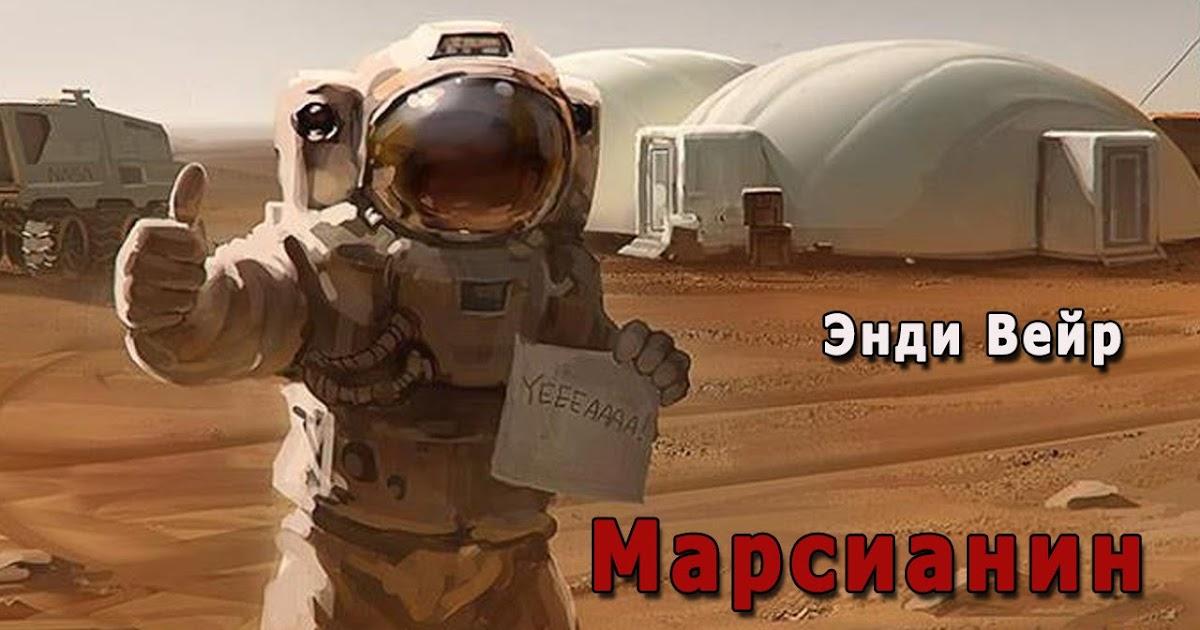 ЭНДИ ВЕЙЕР МАРСИАНИН СКАЧАТЬ БЕСПЛАТНО