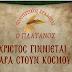 """Ιωάννινα:παραδοσιακά κάλαντα απ΄όλη την Ελλάδα απο τον Πολιτιστικό Σύλλογο """"Ο Πλάτανος"""""""