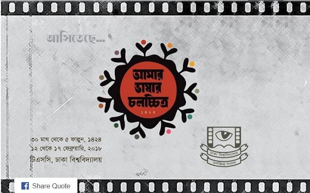 আজ থেকে 'আমার ভাষার চলচ্চিত্র উৎসব'