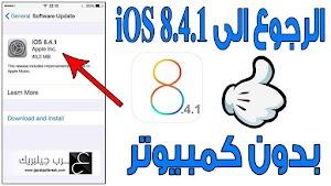 أسهل طريقة للرجوع إلى اصدار iOS 8.4.1 طريقة غير مقيدة وجلبريك غير مقيد