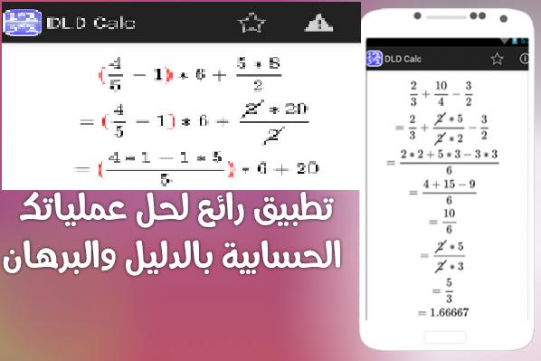 تطبيق رائع لحل عملياتك الحسابية بالدليل والبرهان Math Calculatrice