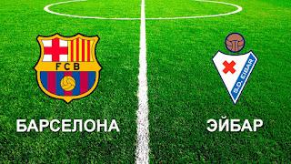 Эйбар  Барселона смотреть онлайн бесплатно прямая трансляция19 мая 2019  в 17:15 МСК.