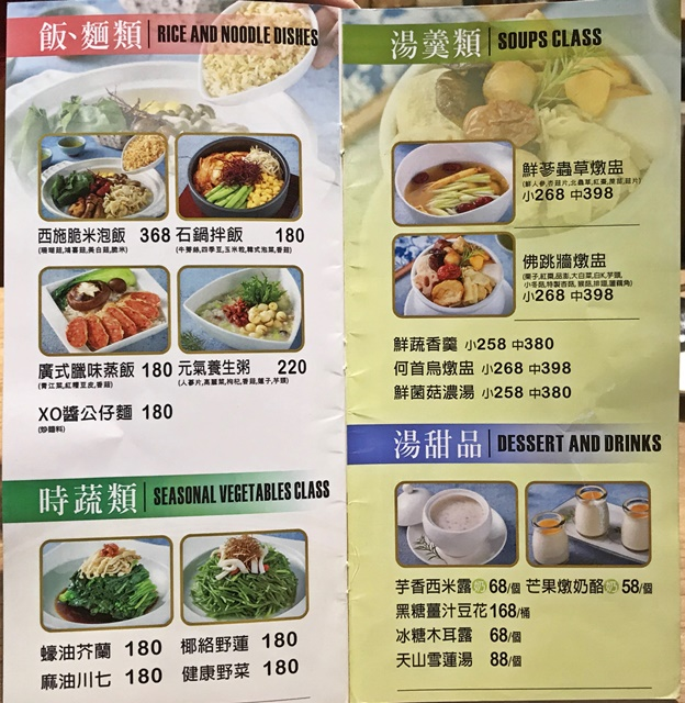 崇德發蔬食餐廳菜單~新北中和港式素食餐廳