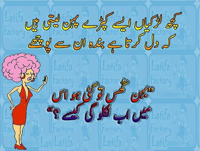 Girl Jokes in Urdu Latifay 2016 - Urdu Latifay