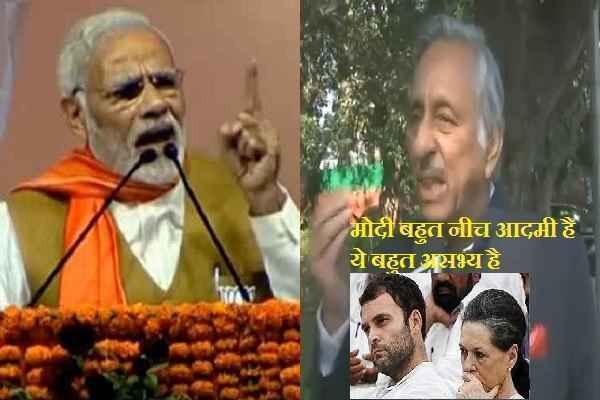 why-manishankar-aiyar-harming-congress-saying-modi-neech-hai