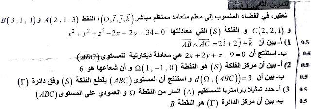 تصحيح الامتحان الوطني رياضيات