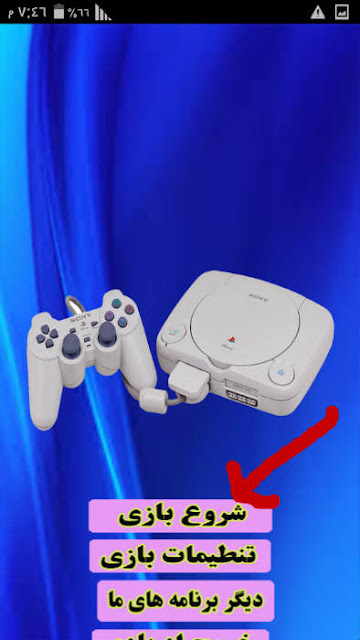 تحميل لعبة بيس pes 2013 للاندرويد اخر اصدار بحجم صغير