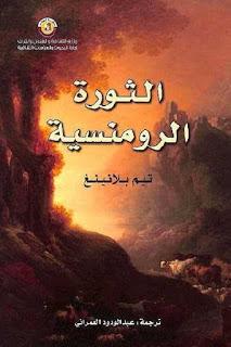 تحميل كتاب الثورة الرومنسية PDF تيم بلانينغ
