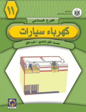 تعليم صيانة السيارات pdf: كهربائيات السيارة