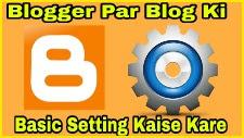 setting up a blog ya blog ki basic setting kaise kare