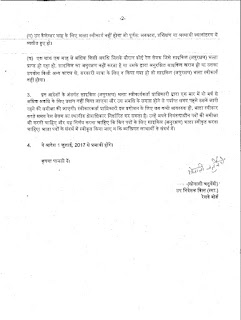7th-cpc-cycle-maintenance-allowance-railway-order-in-hindi-page2