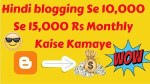 Hindi blogging Se 10,000 Se 15,000 Rs Monthly Kaise Kamaye With Proof