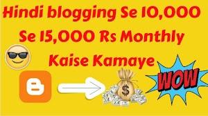 Hindi blogging Se 10,000 Se 15,000 Rs Monthly Kaise Kamaye With Proof