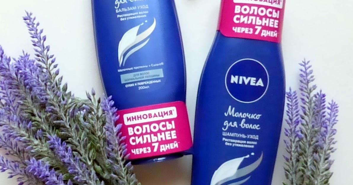 Nivea Молочко для волос Шампунь и бальзам-уход | Beauty Blog ...