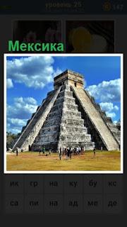 большая пирамида стоит в Мексике, рядом ходят люди осматривают