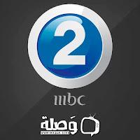 قناة ام بي سي تو مباشر