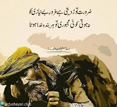 Zarurat Tor Deti Hai Garor Be-Niazi Ko..  Na Hoti Koi Majbori To Her Banda Khuda Hota..!!  Urdushayari.club  #lines #poetry