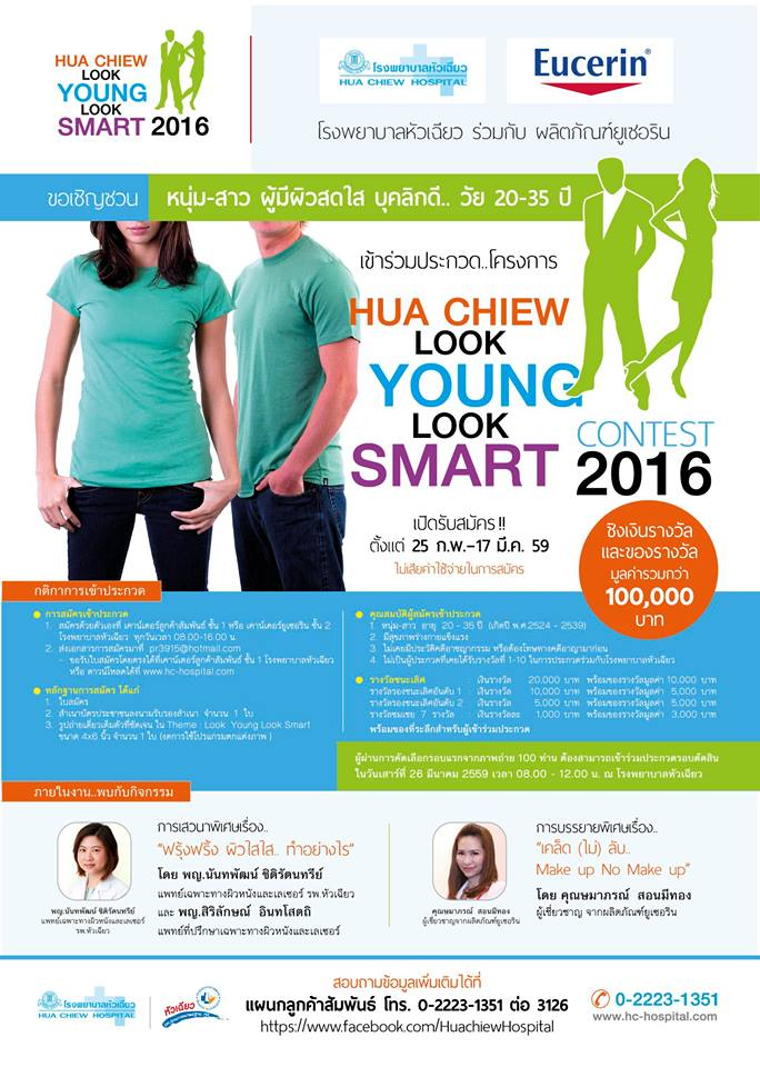Hua Chiew Look Young Look Smart 2016