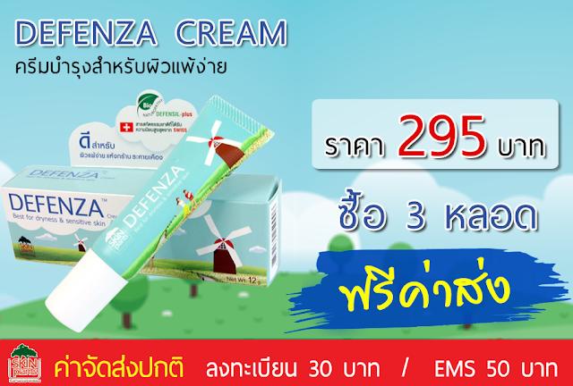 Defenza cream ครีมสำหรับผิวแพ้ง่าย หน้าแพ้ครีม ติดสเตียรอยด์