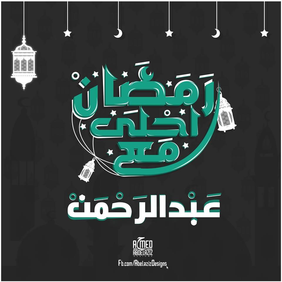 رمضان احلي مع عبد الرحمن