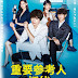 [Review] Juyo Sankounin Tantei - Important Witness Private Detective