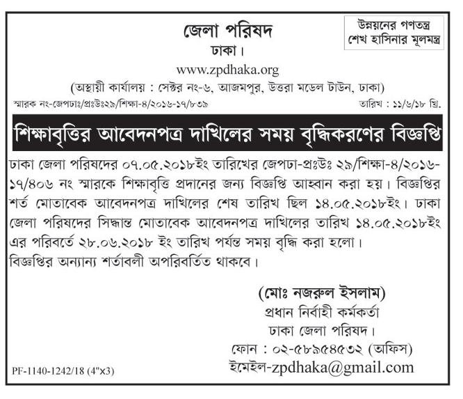 District Council, Dhaka SSC Scholarship 2017