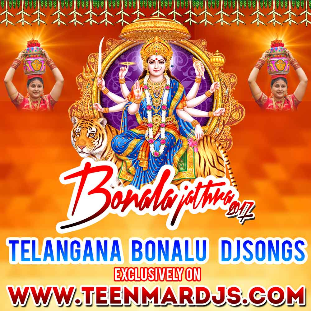 New Bonalu Dj songs 2017, Telangana Bonalu Songs 2017, Telangana Mahankali jathra Songs, DRC Bonalu Songs 2017,  Bonalu Telugu Folk DJ Songs, Bonalu Songs 2016, Bonalu Songs 2015