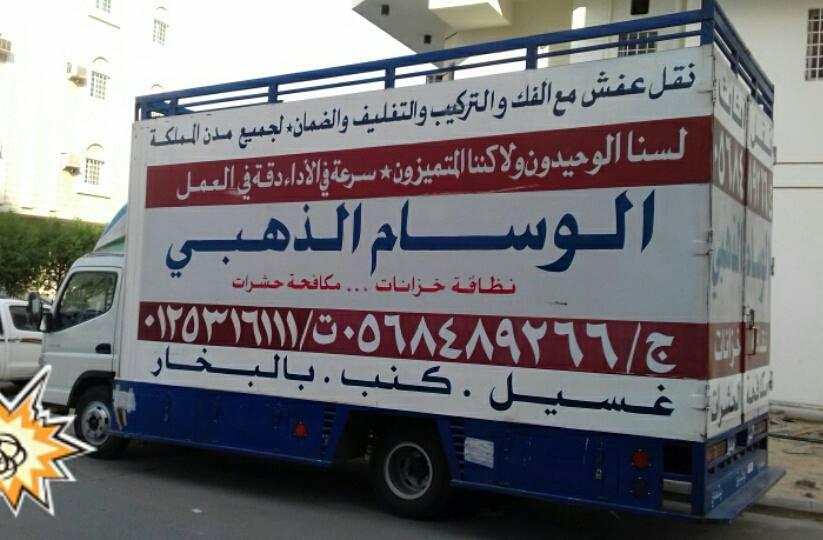 نقل عفش فى مكة