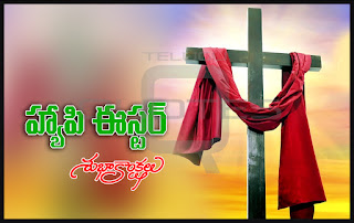 Happy Easter Wallpapers in Telugu 2018-