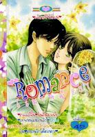 ขายการ์ตูนออนไลน์ Romance เล่ม 231