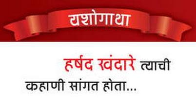 नाशिक महाराष्ट्र टाइम्स वर्धापनदिन विशेष यशोगाथा या सदरातील प्रशांत भरवीरकर यांचा लेख