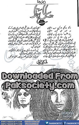Piaal saaz novel by Aimal Raza Episode 2.